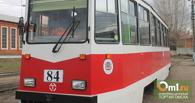 Доставка списанных московских трамваев в Омск может обойтись в 2,5 млн рублей