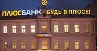 Омский «Плюс Банк» теперь будет контролировать казахский аким