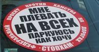 В Омске СтопХАМ проводит акцию против неправильной парковки