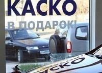 Страховщики будут платить по КАСКО без привязки к водителю