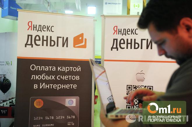 По делу о мошенничестве на московских выборах шерстят офис «Яндекс.Денег»