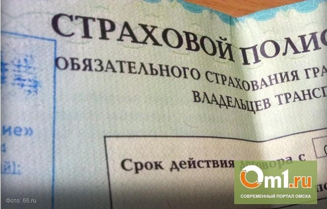 Страховщиков будут штрафовать за отказ в выдаче полиса ОСАГО