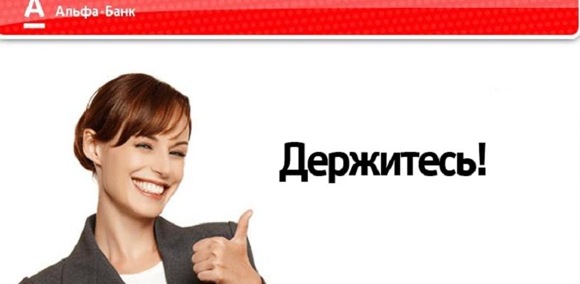 «Держитесь! Хорошего настроения». «Альфа-банк» затроллил Дмитрия Медведева