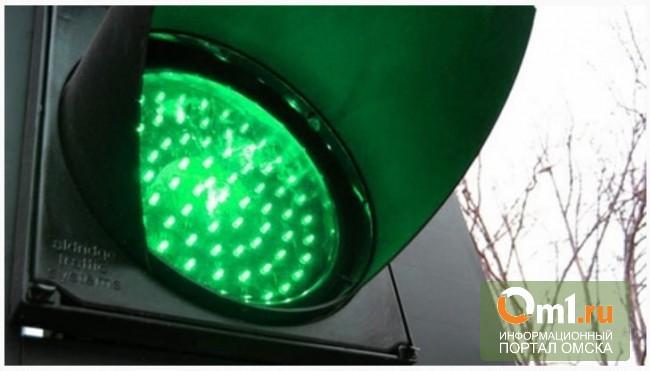 Омские власти изменили режим работы светофора на Красноярском тракте