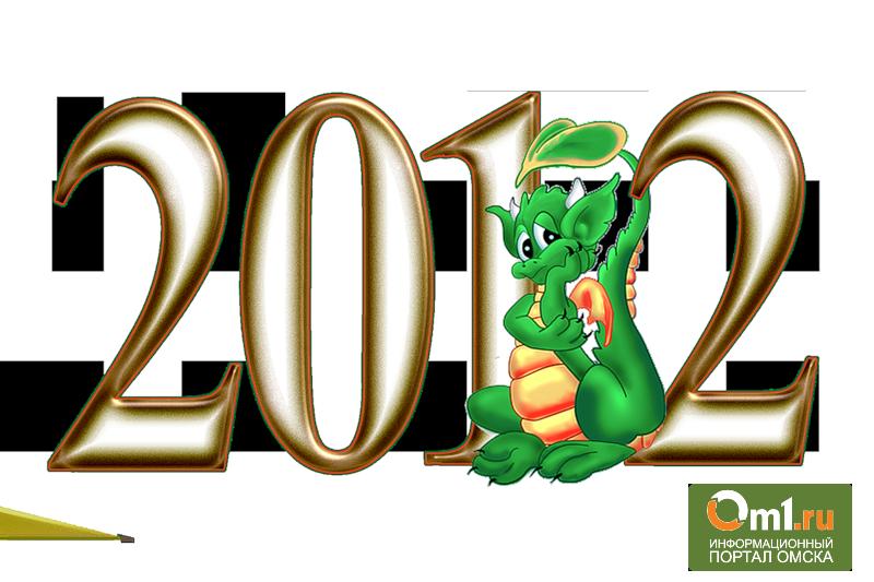 Итоги: самые важные события Омска в 2012 году