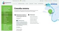 Удобно и быстро: как можно оплатить квитанции «ОмскВодоканал»?