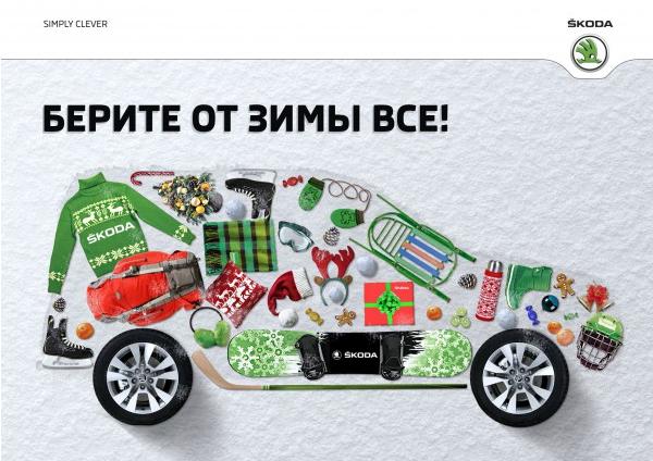 Зима в «Сокольниках»: вновь при поддержке ŠKODA AUTO Russia