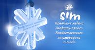 Омичам раскрыли секрет «снежинок» Рождественского полумарафона