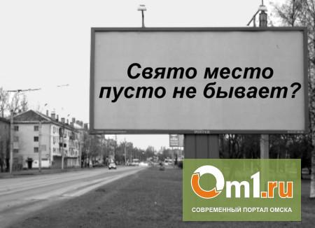 Мэрия Омска пытается заставить рекламу работать на бюджет города