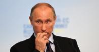 «Он обогащает своих друзей»: Минфин США обвинил Владимира Путина в коррупции