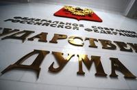 Депутаты придумали новые оправдания «закону Димы Яковлева»