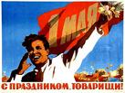 Как провести майские праздники в Омске: первомайский митинг и блокадный хлеб