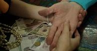 Омичка отдала за снятие «порчи» 150 000 рублей