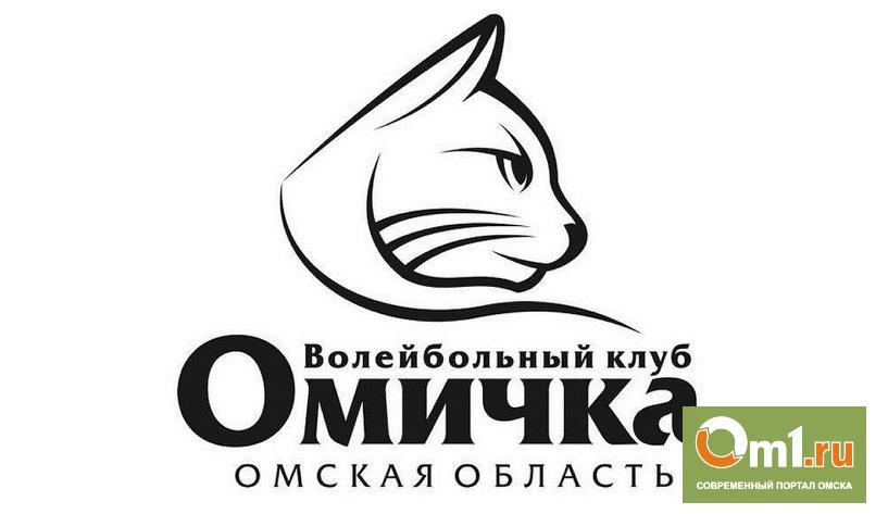 «Омичка» награждена Европейской конфедерацией волейбола