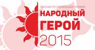 Оксана Козлова: Важно, чтобы народный герой получил народное признание у омичей