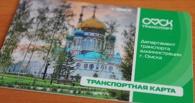 В Омске стало возможным пополнить электронную транспортную карту через банкомат