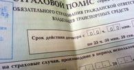 Страховщиков будут штрафовать на полмиллиона рублей за отказ в выдаче ОСАГО