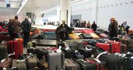 Омичи, прилетевшие из Египта, еще не получили свой багаж