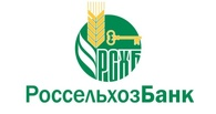 Россельхозбанк – генеральный спонсор XVII Российской агропромышленной выставки «Золотая осень»