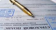 Омич, купивший фальшивый полис ОСАГО, заплатил за ДТП 400 тысяч рублей