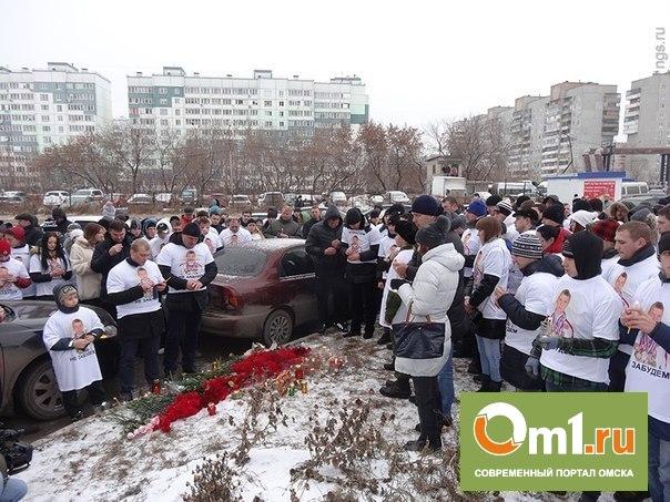 """Омичи пришли на митинг в память Климова, несмотря на """"неудобное"""" время"""