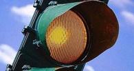 В Омске на 21-й Амурской будет изменена схема работы светофора