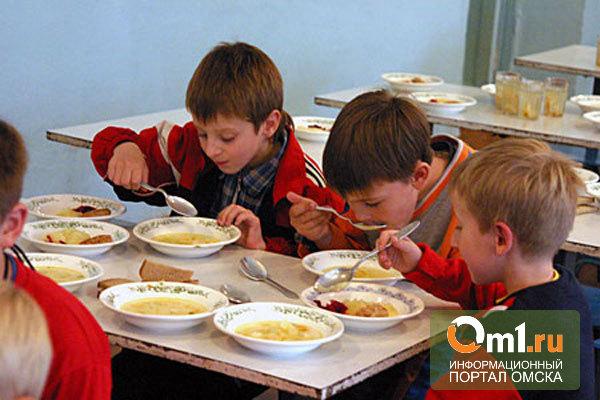 Омских школьников будут кормить бесплатно