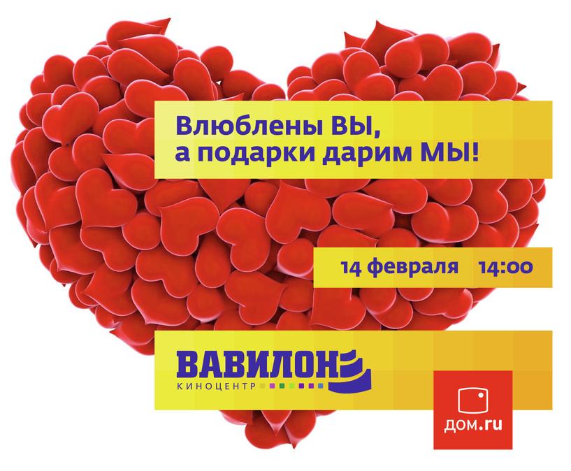 В Омске наградят влюбленных