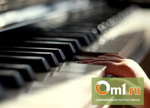 Лучших юных музыкантов Омской области соберет «Музыкальная провинция»