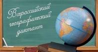 Географический диктант в Омске прочитает звезда «Пятого театра», капитан яхты «Сибирь» и знаменитый альпинист