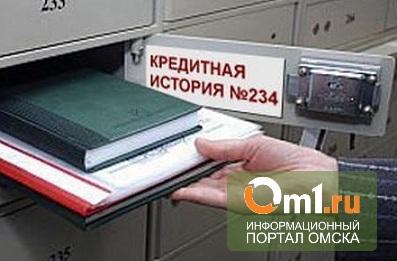 Банки сдадут клиентов в бюро кредитных историй без их согласия