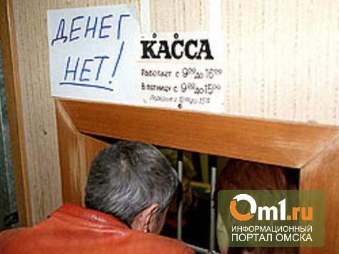 В Омской области директор ООО «Коммунэнерго» не выплачивал зарплату своим сотрудникам