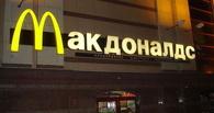 Москвич подал иск к «Макдоналдс» на 5 000 000 рублей