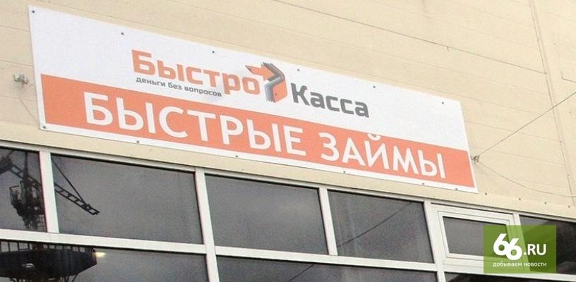 Из-за падения доходов россияне стали чаще брать кредиты «до зарплаты»