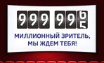 Миллионный зритель в кинотеатре СЛАВА!