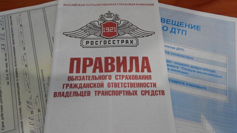 «Росгосстрах» официально прекратил продажи новых полисов ОСАГО
