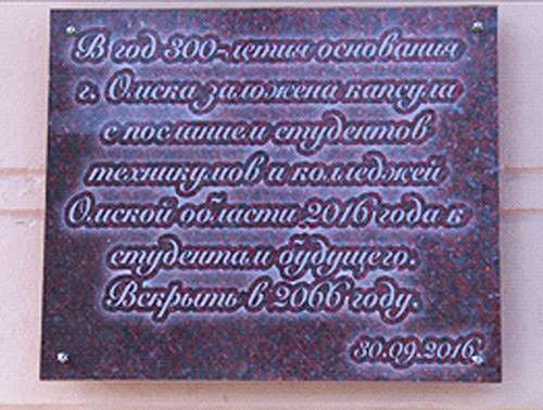 Омские студенты отправили письмо в2066 год