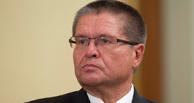 Улюкаев спрогнозировал выход экономики РФ на траекторию роста в 2017 году