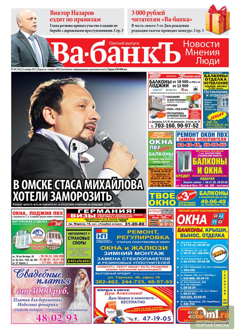 «Ва-банкЪ» провел ребрендинг газеты