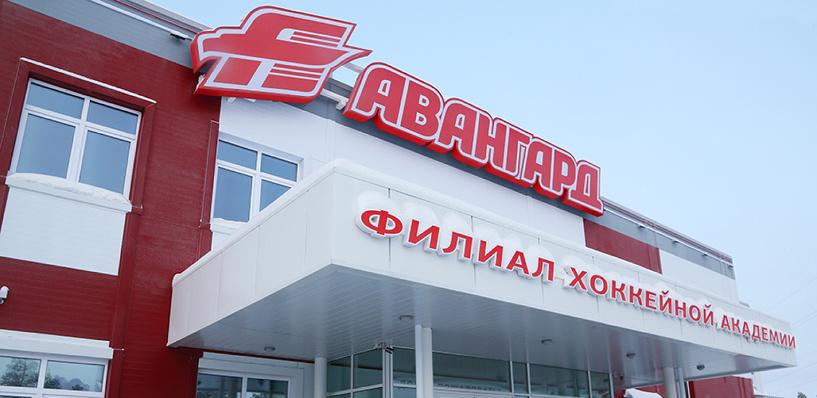 В Ноябрьске открылся филиал хоккейной академии «Авангарда»
