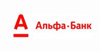 Альфа-Банк подвел итоги работыв Омске