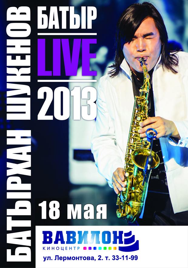 18 мая в киноцентре «Вавилон» состоится показ фильм-концерта «БАТЫР | LIVE | 2013» посвященный памяти Батырхана Шукенова