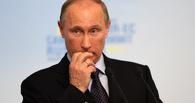 Рейтинг Путина достиг пика и пошел вниз
