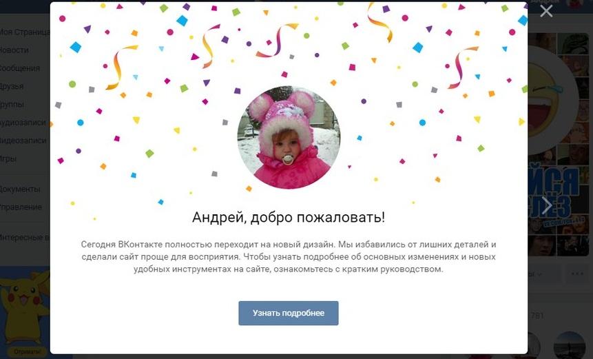 VK.COM перешел нановый дизайн увсех пользователей