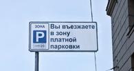 Организовывать платные парковки в Омске будут частники