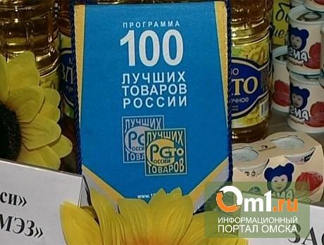 Омские творожок и фасоль поедут на конкурс «100 лучших товаров России»
