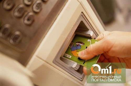 Омичи украли у пенсионера банковскую карту со 140 тысячами рублей