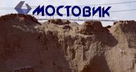 Контроль над «Мостовиком» намерен получить Сбербанк