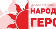Более 200 человек решили принять участие в первой омской региональной премии «Народный герой»