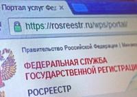 Россияне скоро смогут получать право на недвижимость через интернет